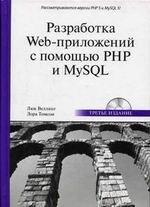 РАЗРАБОТКА  WEB-ПРИЛОЖЕНИЙ С ПОМОЩЬЮ PHP  И MySQL 3-е изд. + CD *