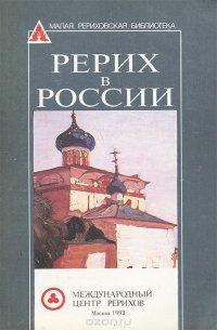 Рерих в России