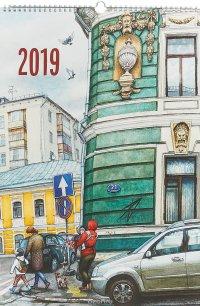 Календарь 2019 (на спирали). Нарисованная Москва