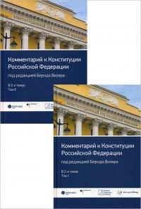 Комментарий к Конституции Российской Федерации. В 2 томах