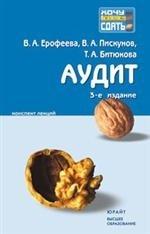 АУДИТ Конспект лекций 3-е издание