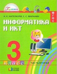 Информатика и ИКТ. 3 класс. В 2 частях. Часть 2
