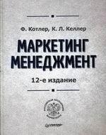 МАРКЕТИНГ МЕНЕДЖМЕНТ  12-е издание *