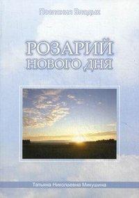 Розарий Нового дня (2008)
