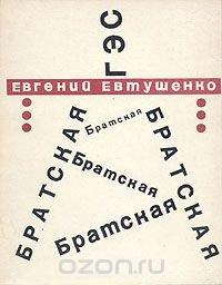 Братская ГЭС, Евгений Евтушенко