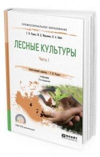 Лесные культуры. Учебник для СПО. В 2-х частях. Часть 1