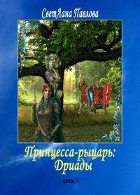Принцесса-Рыцарь: Дриады