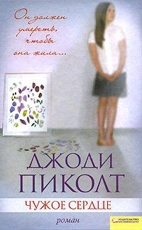 Чужое сердце, Джоди Пиколт