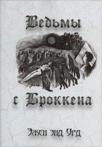 Ведьмы с Броккена