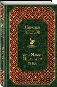 Леди Макбет Мценского уезда, Николай Лесков