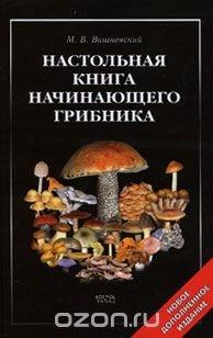 Настольная книга начинающего грибника