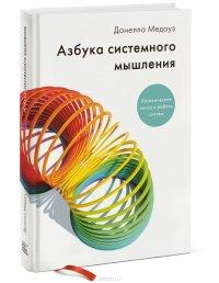 Азбука системного мышления