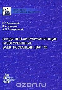 Воздушно-аккумулирующие газотурбинные электростанции (ВАГТЭ)