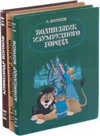 "Александр Волков. Цикл ""Элли"" (комплект из 3 книг)"