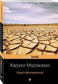 """Комплект из 2 книг - """"Подземка"""" и ее продолжение """"Край обетованный"""" Харуки Мураками"""