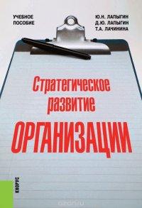 Стратегическое развитие организации. Учебное пособие