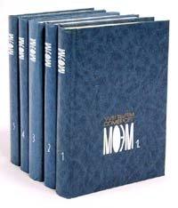 Уильям Сомерсет Моэм. Собрание сочинений в пяти томах. Том 4