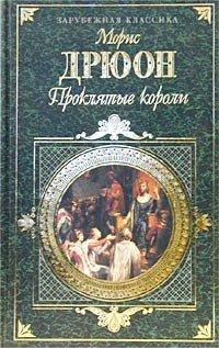 Проклятые короли.В двух томах. Том 1. Железный король. Узница Шато-Гайара. Яд и корона