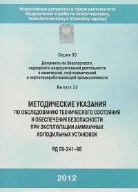 Методические указания по обследованию технического состояния и обеспечения безопасности при эксплуатации аммиачных холодильных установок. (РД 0 9 -2 4 1—98). Серия 09. Выпуск 22