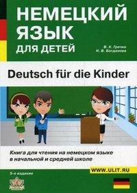 Deutsch fur die Kinder / Немецкий язык для детей