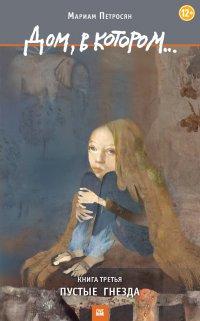 Дом, в котором...Том 3. Пустые гнезда, Мариам Петросян