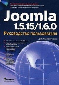 Joomla 1.5.15/1.6.0. Руководство пользователя