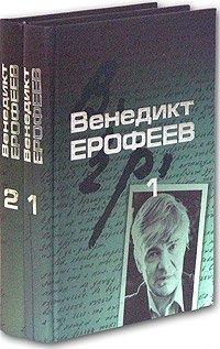 Венедикт Ерофеев. Собрание сочинений в 2 томах