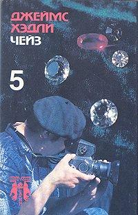 Джеймс Хэдли Чейз. Собрание сочинений в восьми томах. Том 5
