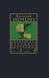 Аркадий Аверченко. Собрание сочинений в 2 томах. Том 1. Кипящий котел