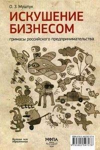 Искушение бизнесом. Гримасы российского предпринимательства