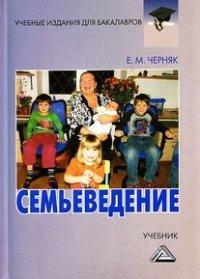 Семьеведение: Учебник для бакалавров. Черняк Е.М