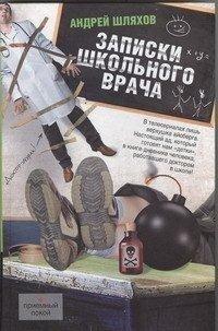 Записки школьного врача, Андрей Шляхов
