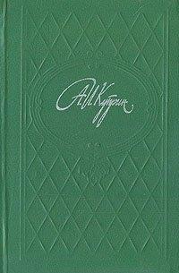 А. И. Куприн. Избранное в двух томах. Том 2
