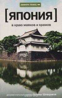 Амф.TRAVEL.Япония.В краю маяков и храмов