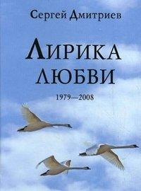 Лирика любви. 1979-2008, Сергей Дмитриев