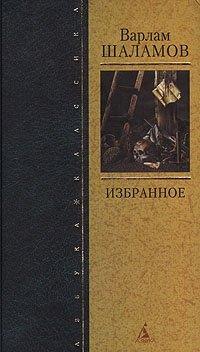 Варлам Шаламов. Избранное