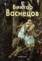 Виктор Васнецов  / Альбом /