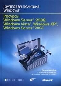 Групповая политика Windows. Ресурсы Windows Server 2008, Windows Vista, Windows XP, Windows Server 2003 (+ CD-ROM)