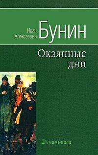И. А. Бунин. Собрание сочинений. Произведения 1929-1952. Окаянные дни