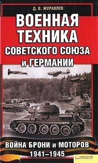 Военная техника Советского Союза и Германии. Война брони и моторов 1941-1945