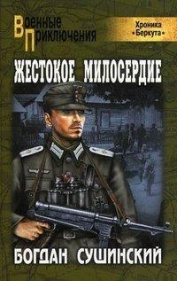 Жестокое милосердие, Богдан Сушинский