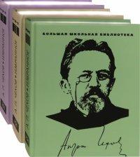 Избранное. В 3-х томах, А. П. Чехов