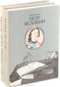 Николай Павленко.  Петр Великий. Птенцы гнезда Петрова (комплект из 2 книг)