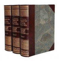 П. П. Гнедич. История искусств (комплект из 3 книг)