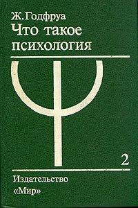 Что такое психология. В двух томах. Том 2