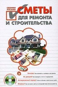 Сметы для ремонта и строительства своими руками (+ CD-ROM)