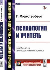 Психология и учитель