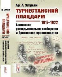 Туркестанский плацдарм. 1917--1922. Британское разведывательное сообщество и британское правительство