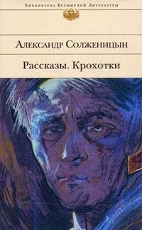 Александр Солженицын. Рассказы. Крохотки