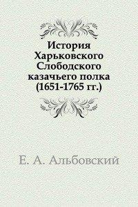 шапки для харьковский слободской казачий полк Гайфуллина ответила